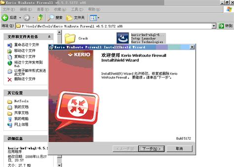 kerio winroute firewall 6 2 3 crack kerio winroute firewall v6 5 2 安装过程 word文档在线阅读与下载 无忧文档