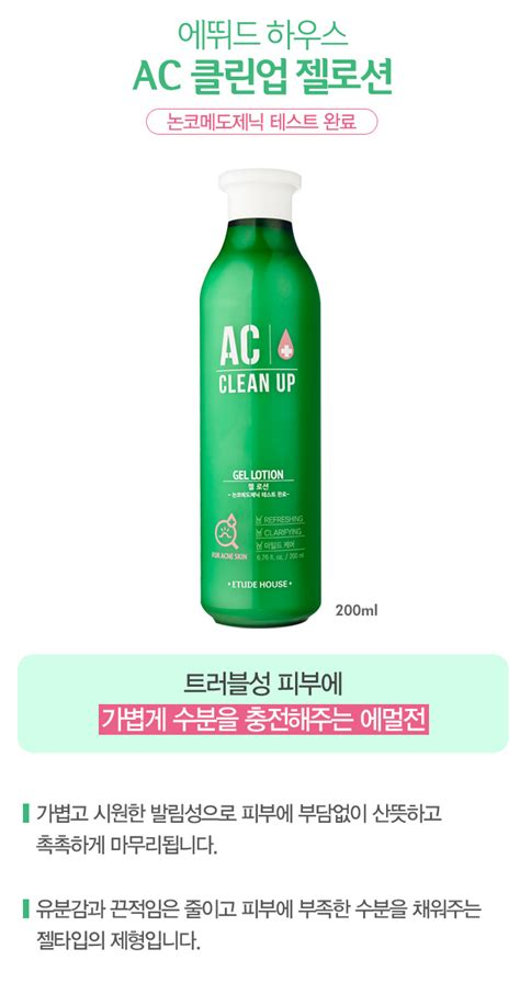 Etude House Ac Clean Up Toner 200ml 100 Original Korea etude ac clean up gel lotion