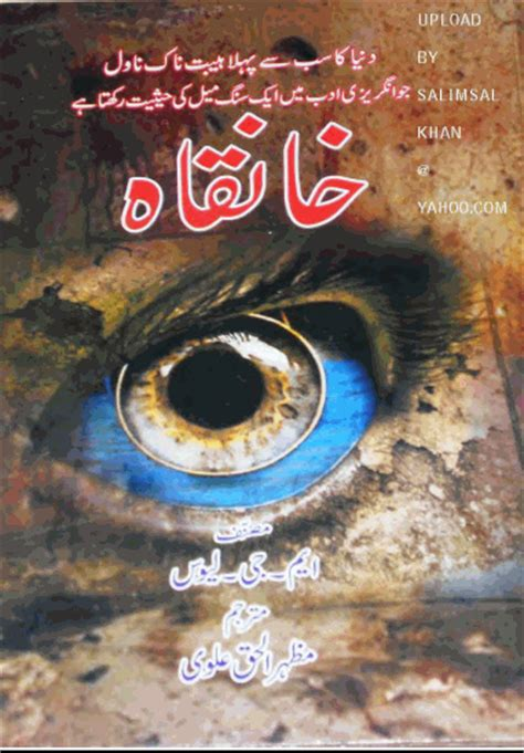 Novel I You Alvi Syahrin free urdu digests khanqah by mazhar ul haq alvi pdf