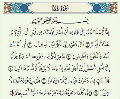 surat nuh arab latin  arti terjemahan indonesia
