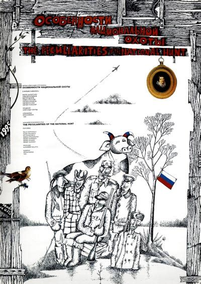 451928 peculiarities of the national hunt peculiarities of the national hunt особенности