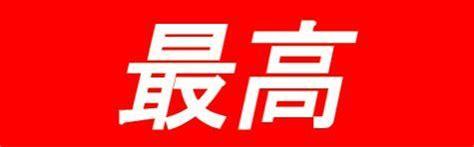 supreme japan supreme box logo japanese fashion streetwear