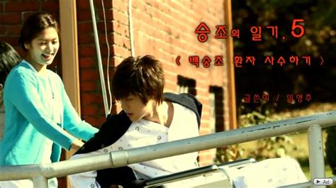 Lu Emergensi reveal my deepest interest baek seung jo s diary 5