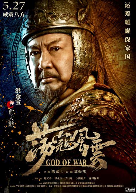 god of war kino film god of war period action mit sammo hung