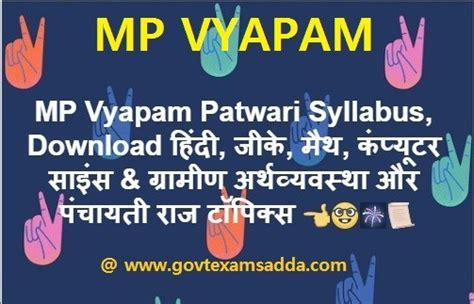 mp vyapam patwari syllabus  mppeb patwar exam syllabus hindi
