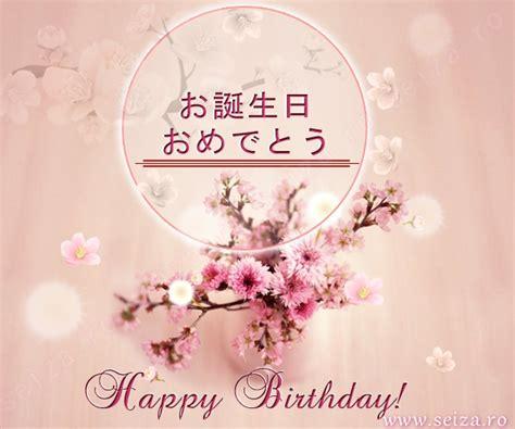 Happy Birthday Japanese Card Japanese Greeting Card For Birthday Birthday Ecards