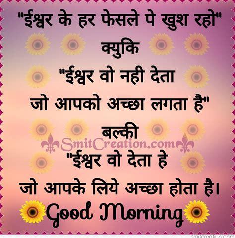 god ke good morring vidio good morning in hindi ishwar ke har fesle pe khush raho