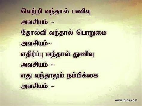 sad quotes in tamil hd tamil thathuvam hd images quotes for whatsapp facebook sad