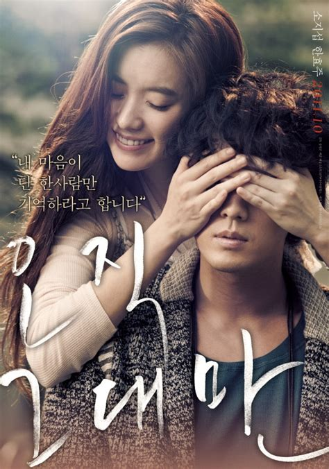 so ji sub poster so ji sub and han hyo joo s film quot only you quot releases first