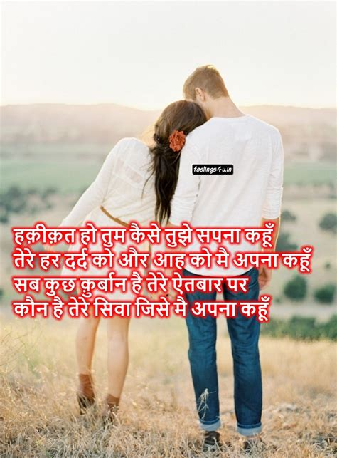 romantic love shayari wallpapers page  hindi poetry