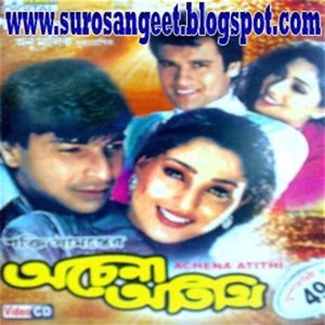 by bangla mp3 song download bdalbumcom sur achena atithi bengali movie mp3 song download
