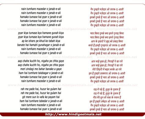 janab lyrics janab lyrics 28 images kahi janab ko mera toh intzar