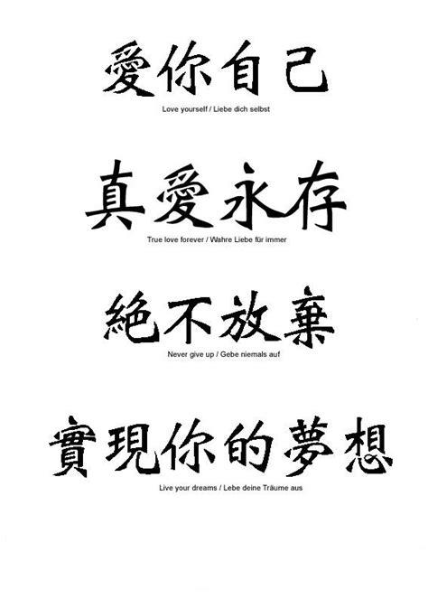 true love tattoo japanese i like this japanese calligraphy shodo quote