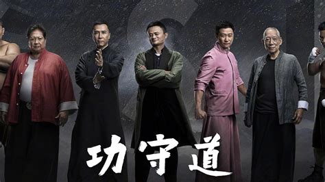 alibaba film alibaba s jack ma to star in short kung fu film pak