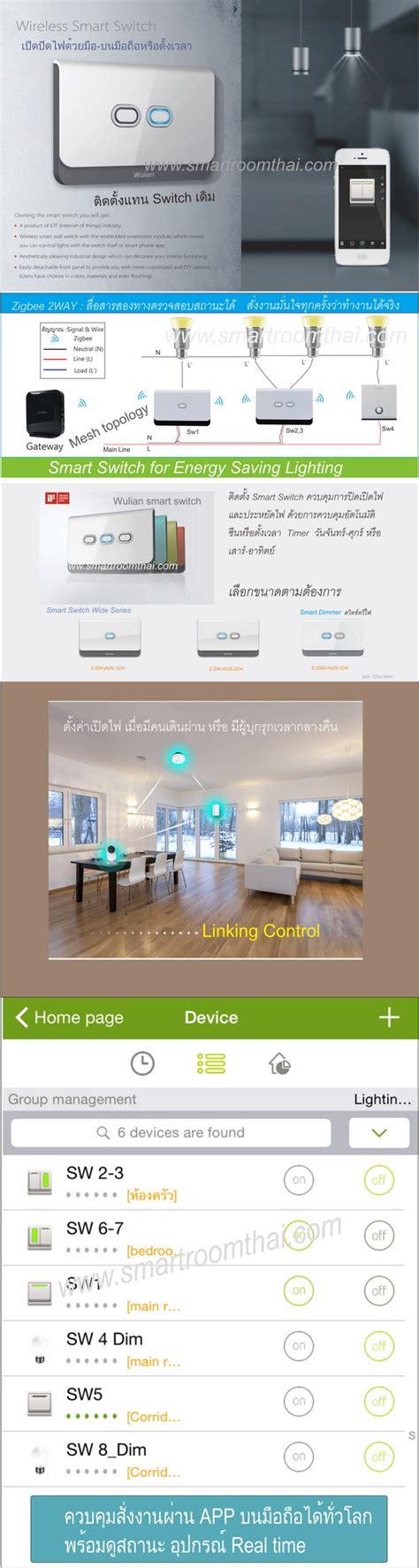 Wulian Smart Wall Switch Australian Type Two L N 10a wireless smart switch two gangs l n smartroom thai