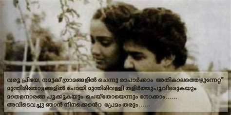 malayalam romantic dialogue with picture pics for gt malayalam movie love dialogues