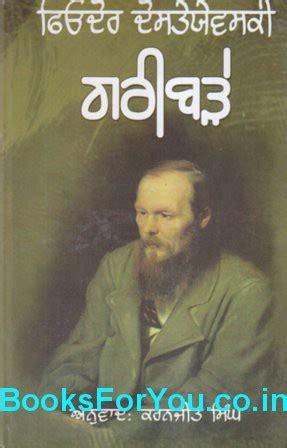 shuniya and punjabi edition books garibre punjabi edition books for you