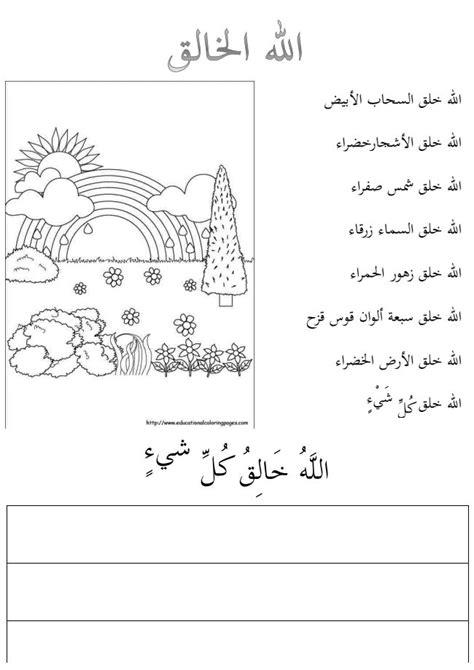 worksheet quot allah al khaliq quot the children practise reading