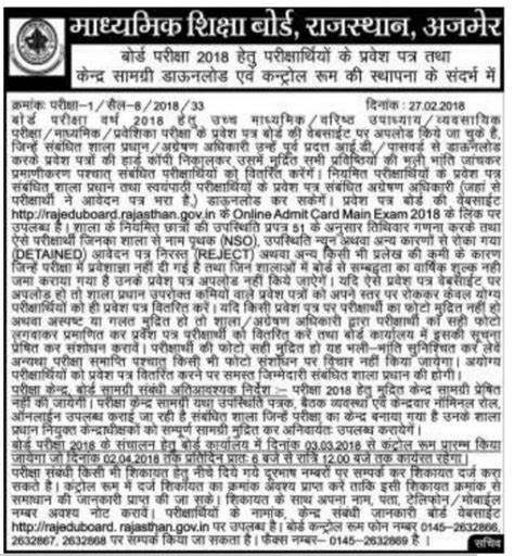 Permission Letter Rbse 2015 rajasthan board 12th admit card 2018 rbse 12th class