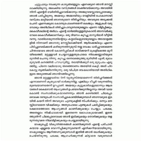 Helen Keller Biography In Malayalam Language | ente jeevithakatha indulekha com