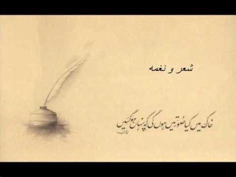 Farida Syari farida khanum chori kahin khulay na nasim e bahar ki