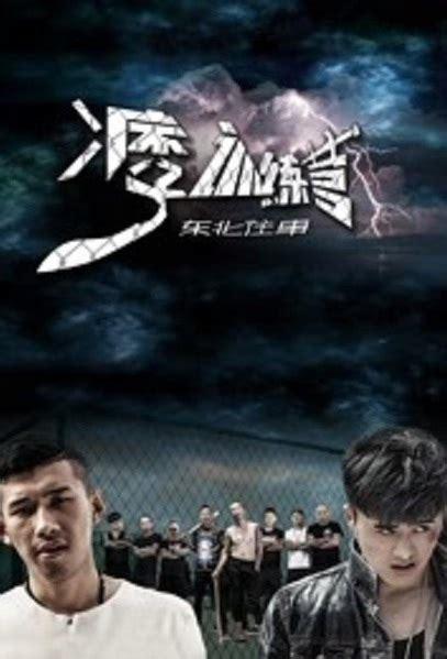 film gangster china gangster training c 2016 china film cast