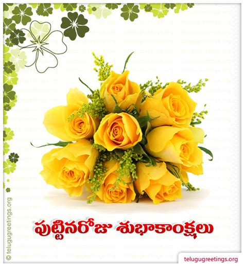 Birthday Greetings Telugu Greeting Cards Page 1