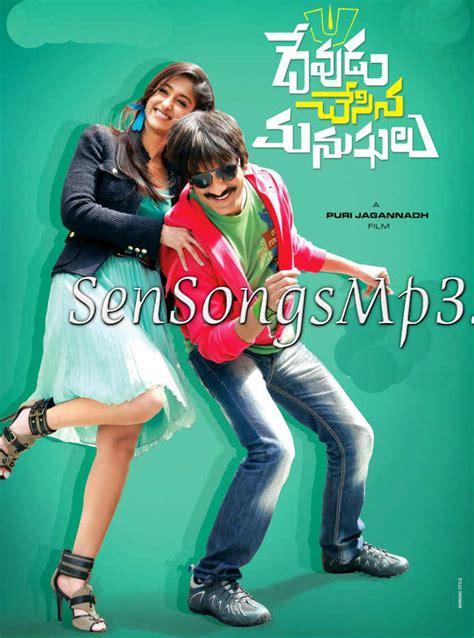 mp song u devudu chesina manasulu mp3 songs free download 2012 telugu