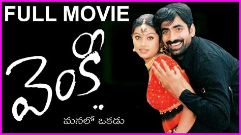 film syahadat cinta full movie venky telugu full length movie ravi teja sneha