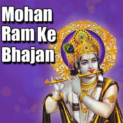 ram bhajan mohan ram ke bhajan songs mohan ram ke bhajan
