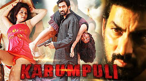 film 2017 new hindi zakhmon ka hisaab karumpuli 2017 new released hindi