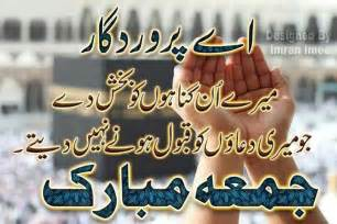 Jumma mubarak pictures 2013 mobile dady mobile prices news results