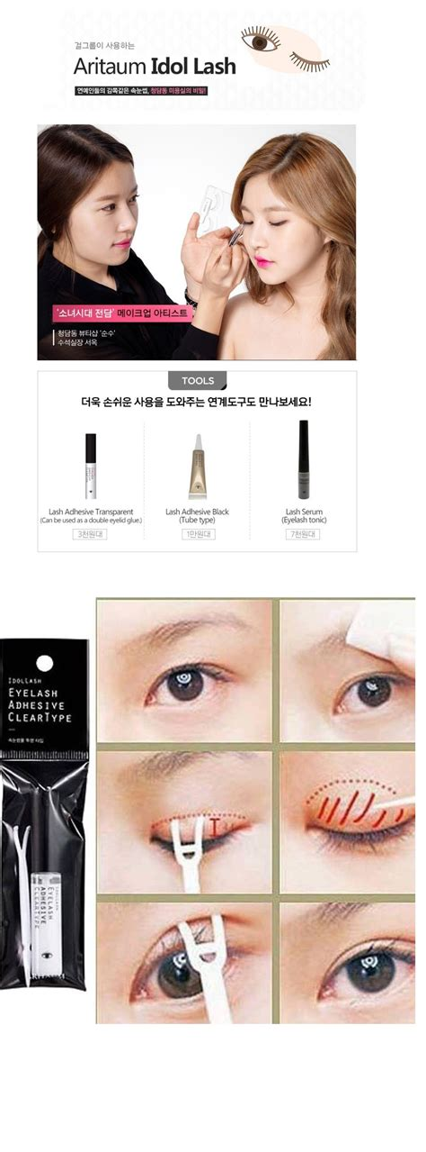 Aritaum Idol Lash Adhesive by Aritaum Idol Lash Adhesive Clear Type Korean Cosmetic
