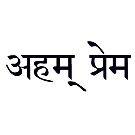 design meaning sanskrit 23 best sanskrit tattoos images on pinterest sanskrit