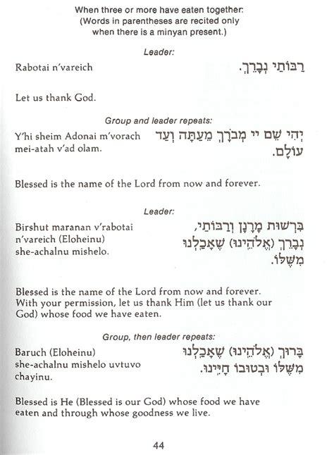 how to say bathroom in hebrew words in hebrew