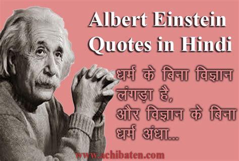einstein biography in hindi albert einstein quotes in hindi auto design tech