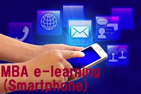 Mba E Learning by Mba Eラーニング