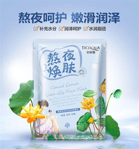 Bioaqua New Booaqua Moisturizing Sheet Mask Masker Wajah Moisturizin bioaqua plant extract moist end 7 4 2020 4 36 pm