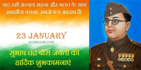 subhash chandra bose jayanti messages wishes sms  hindi