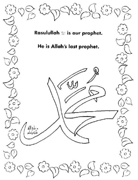 coloring pages for islamic studies 743 best images about ramadan with kids on pinterest