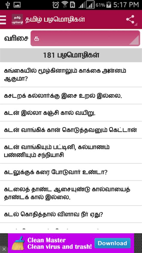 file layout meaning in tamil thiruppavai meaning in tamil pdf