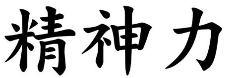 japanese word for japanese word images for the word spiritual strength japanese word characters and images