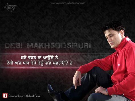 heroine wallpaper shayari debi makhsoospuri shayari in punjabi wallpaper lyrics