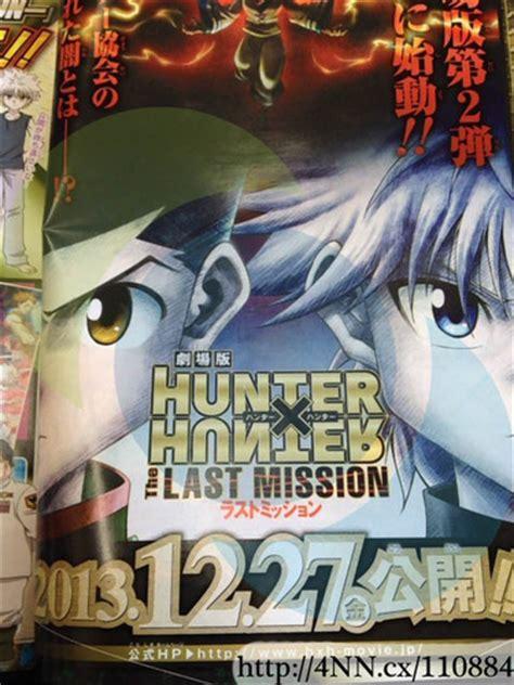 film anime hunter x hunter hunter x hunter second film premieres this december
