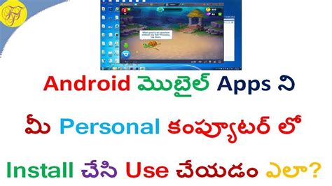 android themes how to install how to install android apps on personal computer telugu