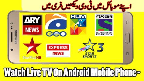 mobile live tv indian channels live tv on android mobile phone all channel hd pak
