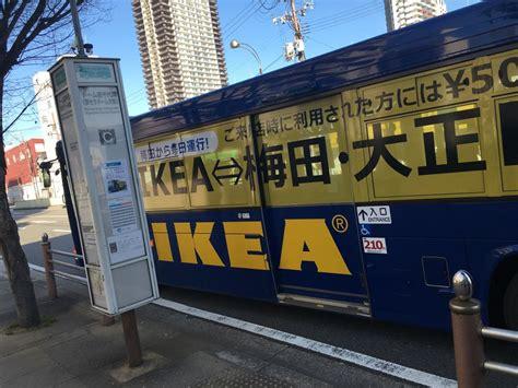 Ikea Vasnas ikea鶴浜へバスで行こうとおもったら乗り場が移動していた件 web屋のライフログ はりるん アーカイブス