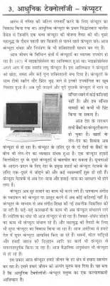Essay About Computer Technology by Essay On Modern Technology Computer In