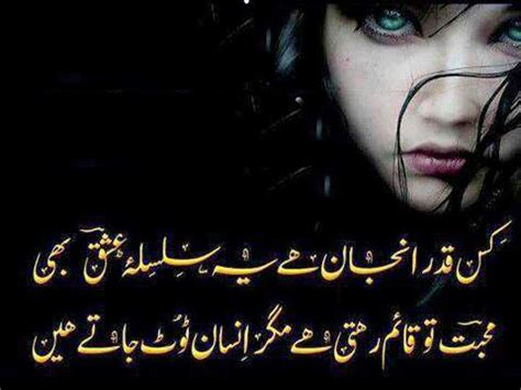 poetry sad sad poetry in urdu about love 2 line about life by wasi