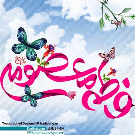 Bildergebnis für روز+دختر+میلاد+حضرت+معصومه